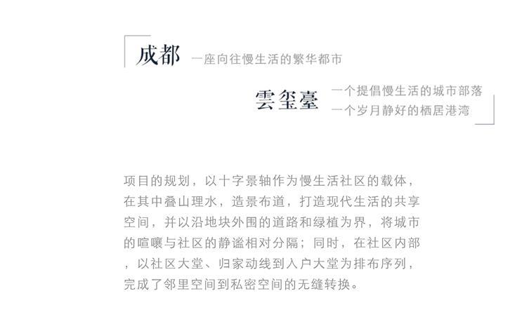 中梁成都雲玺臺5.jpg