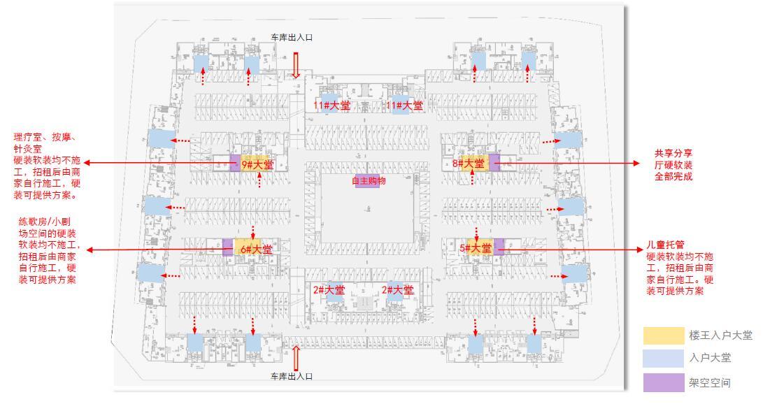 地下大堂及架空空间分布图.jpg