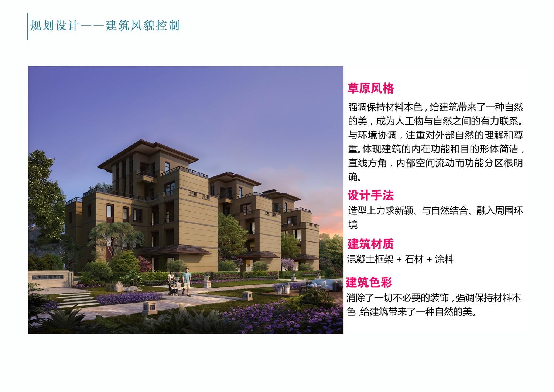 06-11 2#地块规划设计-建筑风貌控制